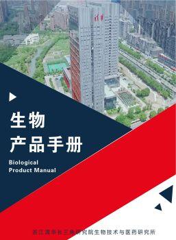 生物产品手册