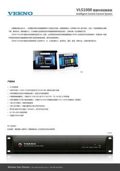 唯诺安会议系统配套—VLS1000电子书
