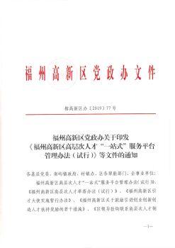 """福州高新区党政办关于印发《福州高新区高层次人才""""一站式""""服务平台管理办法(试行)》等文件的通知(1)宣传画册"""