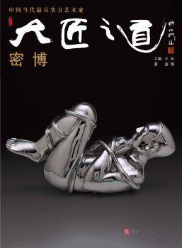 大匠之道-密博-电子画册,在线电子画册,期刊阅读发布