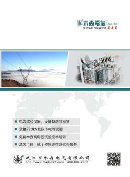 木森电气业务宣传册