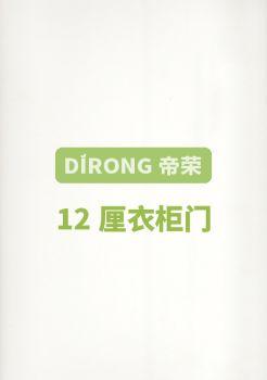 帝荣鑫12厘衣柜门电子画册