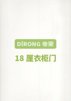 帝荣鑫18厘衣柜门电子画册