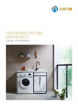 JT九天阳台洗衣柜画册4-23还原色