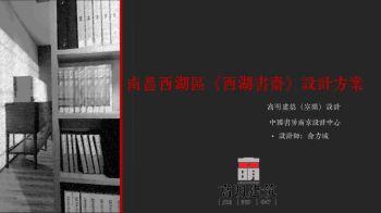 高明建筑空间设计  南昌西湖区(西湖书斋)设计方案电子杂志