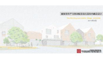 江苏省院-臧家巷幼儿园室内设计概念方案10.20电子书