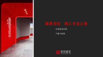 高明建筑设计 宪法主题馆 方案设计电子宣传册