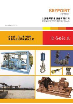 上海敬邦设备仪表样册 电子书制作软件