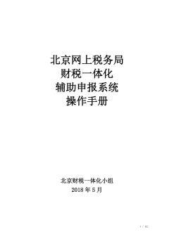 北京网上税务局财税一体化操作手册