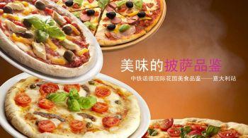 1.2中铁诺德披萨品鉴电子杂志