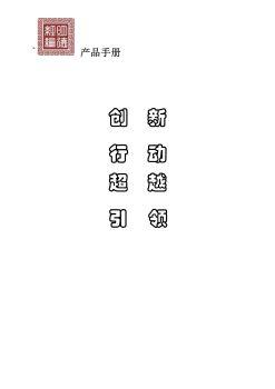 明德经纶-战略落地工作坊(战略执行落地解决方案)介绍宣传画册