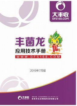 丰菌龙应用技术手册 电子书制作软件
