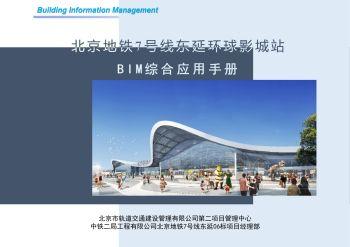 北京地铁7号线东延环球影城站BIM综合应用手册