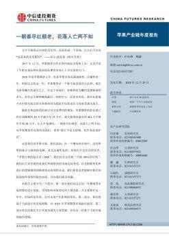 苹果年报:一朝春尽红颜老,花落人亡两不知(最终版)电子宣传册