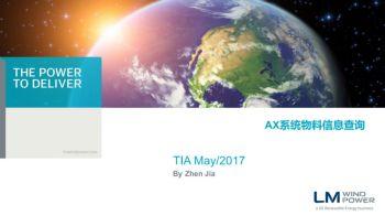 AX系统物料查询,在线数字出版平台