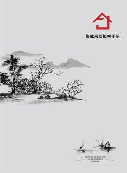 南京·爱家铝业-电子画册欣赏 (新)