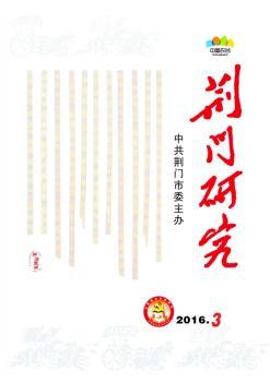 《荆门研究》2016年第3期(总第174期)电子画册