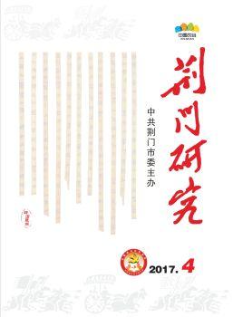 《荆门研究》2017年第4期(总第181期)电子画册