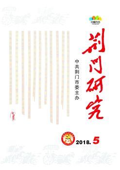 《荆门研究》2018年第5期(总第188期)电子画册