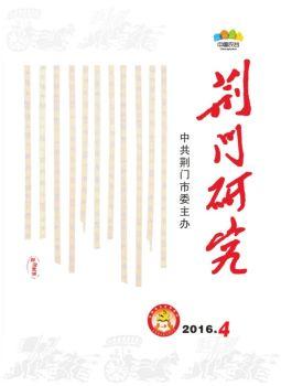 《荆门研究》2016年第4期(总第175期)电子画册