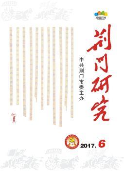 《荆门研究》2017年第6期(总第183期)电子画册