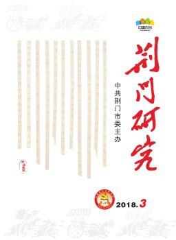 《荆门研究》2018年第3期(总第186期)电子画册