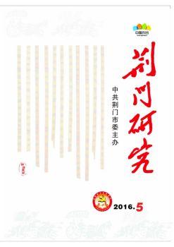 《荆门研究》2016年第5期(总第176期)电子画册
