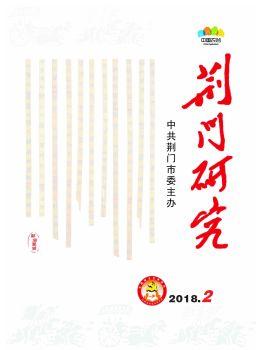 《荆门研究》2018年第2期(总第185期)电子画册