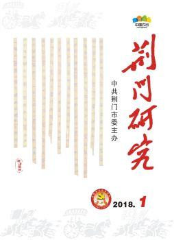 《荆门研究》2018年第1期(总第184期)电子画册