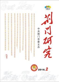 《荆门研究》2016年第2期(总第173期)电子画册
