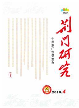 《荆门研究》2018年第4期(总第187期)电子画册