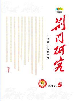 《荆门研究》2017年第5期(总第182期)电子画册