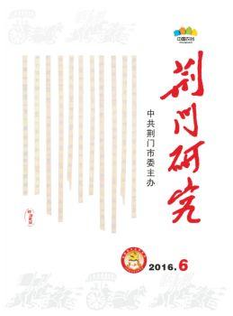《荆门研究》2016年第6期(总第177期)电子画册