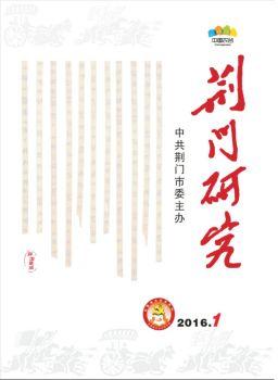 中共荆门市委机关刊物《荆门研究》2016年第1期(总第172期)