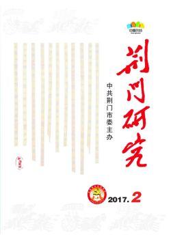 《荆门研究》2017年第2期(总第179期)电子画册