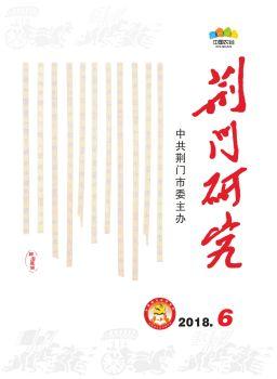 《荆门研究》2018年第6期(总第189期)电子画册