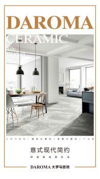 大理石瓷砖800X800系列电子画册