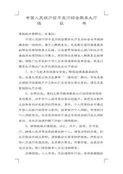 人行茌平支行综合服务大厅倡议书电子宣传册