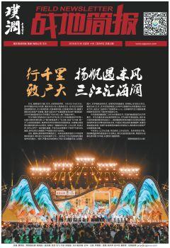 《战地简报》 十月刊 电子杂志制作平台