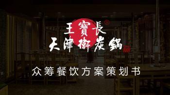 王宝长天津卫炭火锅众筹餐饮方案策划书宣传画册