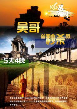 柬埔寨-吴哥窟(秒杀三星)5日游电子画册