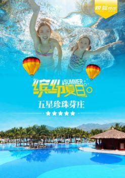 7-8月悦蓝芽庄-五星珍珠(3晚市区星级+2晚珍珠岛)-5.20电子画册
