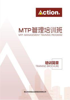 MTP招生简章