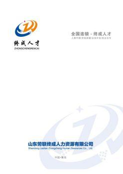 劳联终成公司介绍电子画册