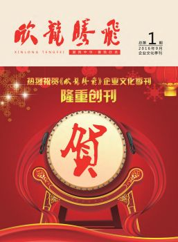 《欣龙腾飞》企业文化季刊第1期电子刊物