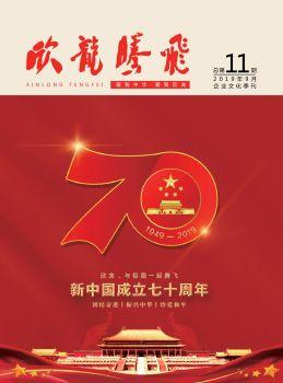 《欣龙腾飞》企业文化季刊第11期电子刊物