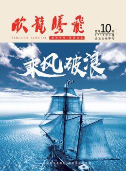 《欣龙腾飞》企业文化季刊第10期电子刊物