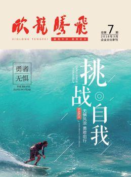 《欣龙腾飞》企业文化季刊第7期电子刊物