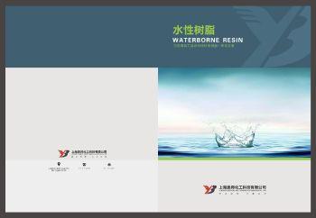昱邦水性树脂电子宣传册