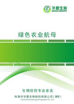珠海華夏生物產品手冊,電子期刊,電子書閱讀發布